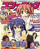 コンプティーク 2008年 10月号 [雑誌]
