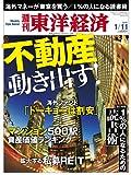週刊 東洋経済 2014年 1/11号 [雑誌]
