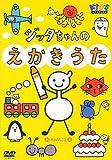 ハッピー!クラッピー『ジッタちゃんのえかきうた』 [DVD]