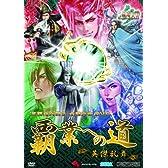 三国志大戦3 全国大会 覇業への道 英傑乱舞DVD