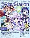 電撃PlayStation (プレイステーション) 2013年 10/31号 [雑誌]