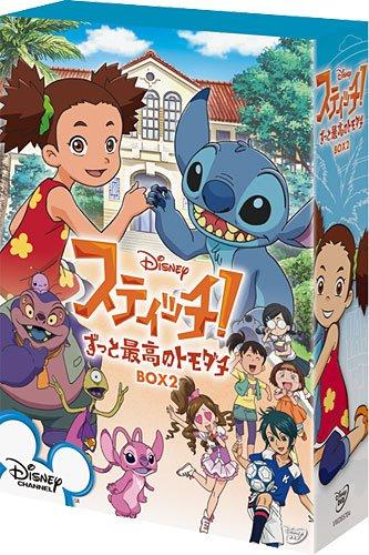スティッチ!〜ずっと最高のトモダチ〜(2010)