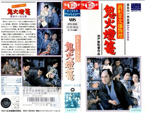 銭形平次捕物控~鬼火燈篭~ [VHS]