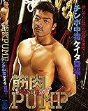 筋肉PUMP [DVD]