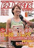 陸上競技マガジン 2009年 07月号 [雑誌]