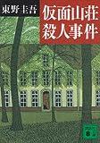 仮面山荘殺人事件 (講談社文庫)