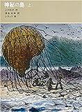 神秘の島 (上) (福音館古典童話シリーズ (21))