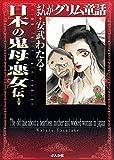 日本の鬼母・悪女伝 (まんがグリム童話) / 安武 わたる のシリーズ情報を見る
