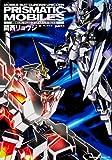 機動戦士ガンダムUC プリズマティック・モビルズ (1) (カドカワコミックス・エース)
