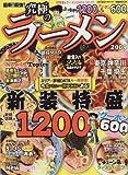 最新!最強!究極のラーメン 2009 首都圏版 (2009) (ぴあMOOK) (ぴあMOOK)