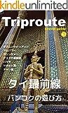Trip Route 4.1 タイ バンコク編 2016: ガイドブック ランキングお取り寄せ