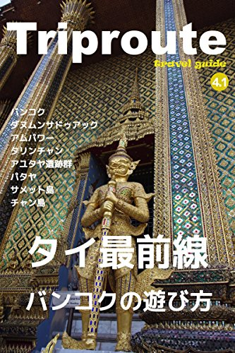 Trip Route 4.1 タイ バンコク編 2016: ガイドブック