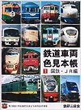 鉄道車両色見本帳―慶応義塾大学鉄道研究会創立70周年記念写真集 (1)