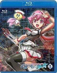 宇宙をかける少女 Volume 1 [Blu-ray]