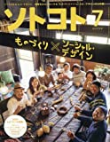 SOTOKOTO(ソトコト) 2016年 07 月号 [雑誌]