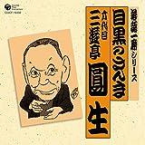 落語一席シリーズ 六代目 三遊亭圓生 「目黒のさんま」