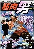 筋肉男 2 (光彩コミックス)