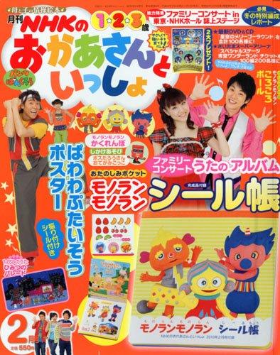 NHKのおかあさんといっしょ 2010年 02月号 [雑誌]