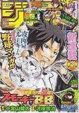 週刊少年ジャンプ 2013年6月10日号 No.26号 (週刊少年ジャンプ バックナンバー)