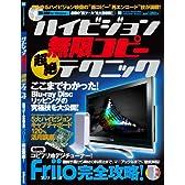 ハイビジョン無限コピー 超絶テクニック (INFOREST MOOK PC・GIGA特別集中講座 241)