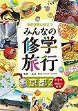 京都2 (事前学習に役立つ みんなの修学旅行 第2期)