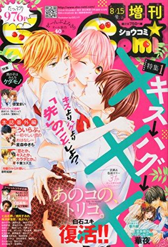Sho-Comi 増刊 8/15号 2015年 8/15 号 [雑誌]