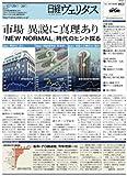 日経ヴェリタス 2009年12月20日号