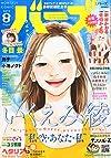 コミックバーズ 2015年 08 月号 [雑誌]