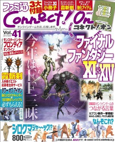 ファミ通Connect!On-コネクト!オン- Vol.41 MAY