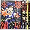 怨み屋本舗 EVIL HEART コミック 1-4巻セット (ヤングジャンプコミックス)