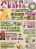 Chakra (チャクラ) Vol.28 2013年3月号