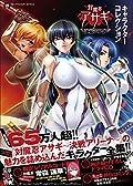 『対魔忍アサギ~決戦アリーナ~』キャラクターコレクション