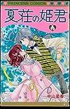 夏荘の姫君 (プリンセスコミックス)