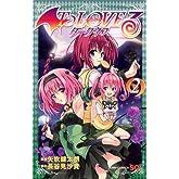 To LOVEる—とらぶる— ダークネス 2 (ジャンプコミックス)