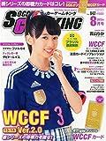サッカーゲームキング 2015年 08 月号 [雑誌]