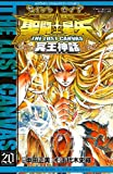 聖闘士星矢 THE LOST CANVAS 冥王神話 20 (少年チャンピオン・コミックス)