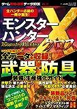ゲーム攻略&禁断データBOOK Vol.10 (三才ムックvol.850)