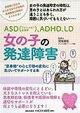 女の子の発達障害: 思春期の心と行動の変化に気づいてサポートする本