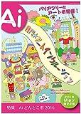 月刊★アート・インクルージョン! 第22号: バリアフリーな表現誌 (アート・インクルージョン出版)