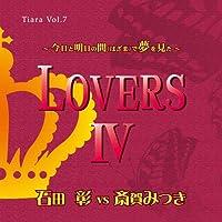 愛のポエム付き言葉攻めCD Tiara Vol.7 LOVERS IV ~今日と明日の間(はざま)で夢を見た~ 石田彰 vs 斎賀みつき出演声優情報