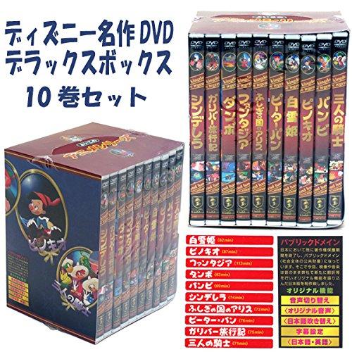 ★ディズニー★DVDアニメ名作シリーズ10巻セット(SHFT)