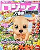 ペイントロジック 2012年 05月号 [雑誌]