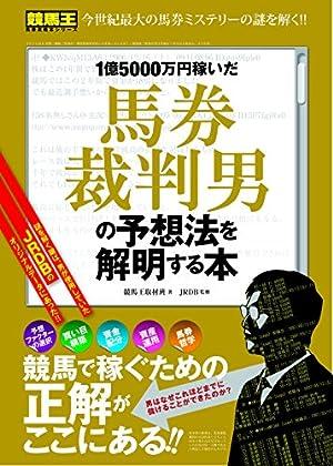 1億5000万円稼いだ馬券裁判男の予想法を解明する本