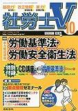 社労士V 2009年 10月号 [雑誌]