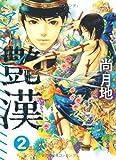 艶漢(アデカン) (2) (ウィングス・コミックス)