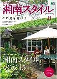 湘南スタイル magazine (マガジン) 2013年 08月号 [雑誌]