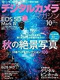 デジタルカメラマガジン 2016年10月号[雑誌]