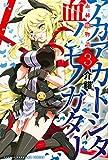 赤赫血物語(3) (講談社コミックス)