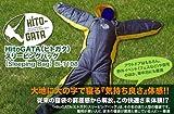 HitoGATA(ヒトガタ)スリーピングバッグ ピンク/グレー [最低使用温度5度] Bi-1108P