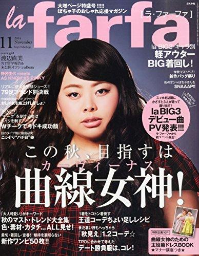 la farfa  2014年 11月号 [雑誌]